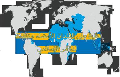نظرة على البلدان الأعضاء بمنظمة المؤتمر الإسلامي Sesric